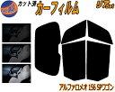 【送料無料】 リア (b) アルファロメオ 156 SPワゴン カット...