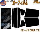 リア (s) オーパ OPA T1 カット済みカーフィルム リアー セッ...