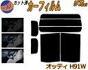 【送料無料】 リア (b) オッティ H91W カット済みカーフィル...