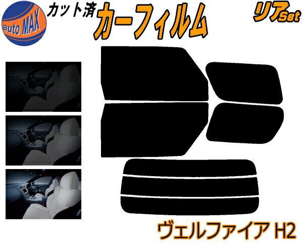 日除け用品, カーフィルム  (b) H2 UV 20 ANH20W ANH25W GGH20W GGH25W