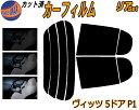 【送料無料】 リア (s) ヴィッツ 5D P1 カット済みカーフィル...