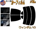 【送料無料】 リア (s) ウィンダム V3 カット済みカーフィル...