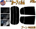 リア (s) ブーン M600系 カット済みカーフィルム リアー セッ...