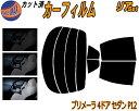 【送料無料】 リア (s) プリメーラ 4D セダン P12 カット済み...