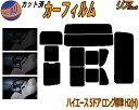 リア (b) ハイエース 5D ロング 標準 H2 Htype カット済みカ...
