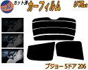 半額 リア (s) プジョー 5D 206系 カット済みカーフィルム リ...