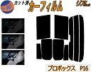 【送料無料】 リア (s) P16系 プロボックス P16 カット済みカ...