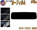 リア (s) キャリートラック DA16T カット済みカーフィルム リ...