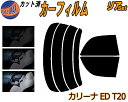 リア (s) カリーナ ED T20 カット済みカーフィルム リアー セ...