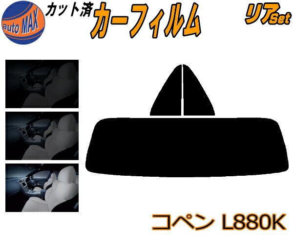 日除け用品, カーフィルム  (s) L880K UV