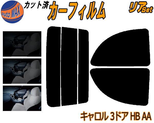 日除け用品, カーフィルム  (s) 3D AA UV AA6RA AA6PA AA5RA AA5PA 3