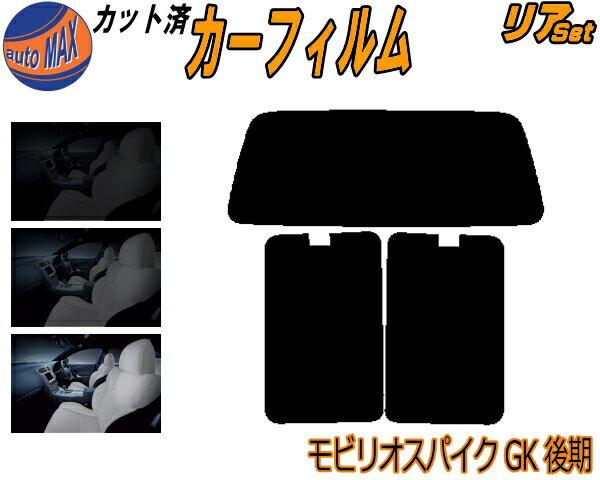 日除け用品, カーフィルム  (b) GK UV GK1 GK2 GK H17.12H20.7