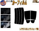 リア (b) レクサス GS L1サンシェード無 カット済みカーフィ...