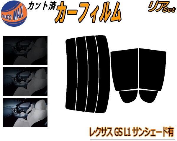 日除け用品, カーフィルム  (b) GS L1 UV AWL10 GRL10 GRL11 GRL15 GWL10