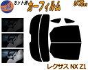 リア (s) レクサスNX Z1 カット済みカーフィルム リアー セッ...