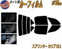 リア (s) スプリンターカリブ E11 カット済みカーフィルム リ...
