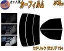 【送料無料】 リア (s) セドリック グロリア Y34 カット済み...