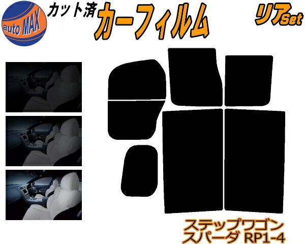 日除け用品, カーフィルム  (b) RP14 UV RP1 RP2 RP3 RP4