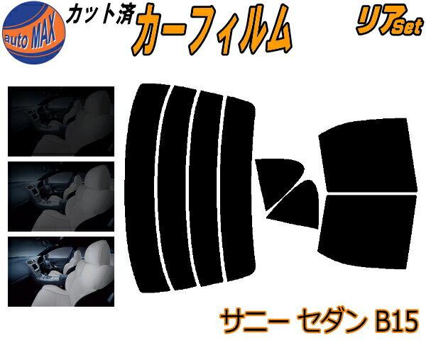 日除け用品, カーフィルム  (s) B15 UV QB15 JB15 FNB15 FB15 SB15 B15 4