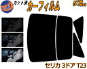 リア (b) セリカ 3D T23 カット済みカーフィルム リアー セッ...