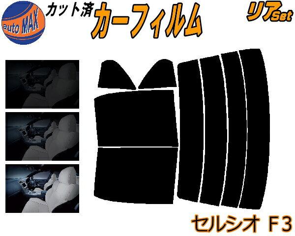 日除け用品, カーフィルム  (b) F3 UV UCF30 UCF31 30