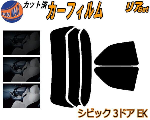 日除け用品, カーフィルム  (s) 3D EK UV EK2 EK3 EK4 EK9 3