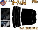 リア (s) ワーゲン ゴルフ5 5D 1K カット済みカーフィルム リ...