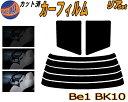 リア (s) BE-1 BK10 カット済みカーフィルム リアー セット ...