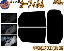 リア (s) N-WGN (エヌワゴン)JH1/JH2 カット済みカーフィルム...