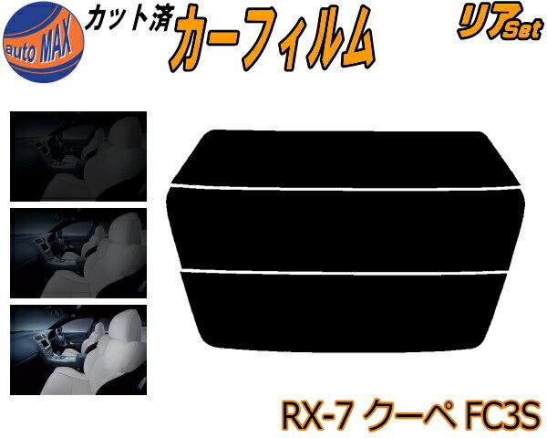 日除け用品, カーフィルム  (s) RX-7 FC3S UV RX7