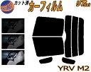 リア (b) YRV M2 カット済みカーフィルム リアー セット リヤ...