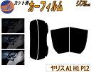 【送料無料】 リア (s) ヤリス A1 H1 P12 カット済みカーフィ...