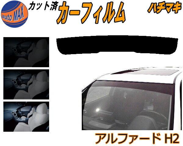 ハチマキ アルファード H2 カット済みカーフィルム バイザー トップシェード 車種別 スモーク 車種専用 スモークフィルム フロントガラス 成形 フイルム 日よけ 窓 ウインドウ 紫外線 UVカット 車用 20系 ANH20W ANH25W GGH20W GGH25W トヨタ画像