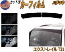 半額 ハチマキ エクストレイル T31 カット済みカーフィルム ...