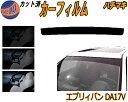 半額 ハチマキ エブリィバン DA17V カット済みカーフィルム ...