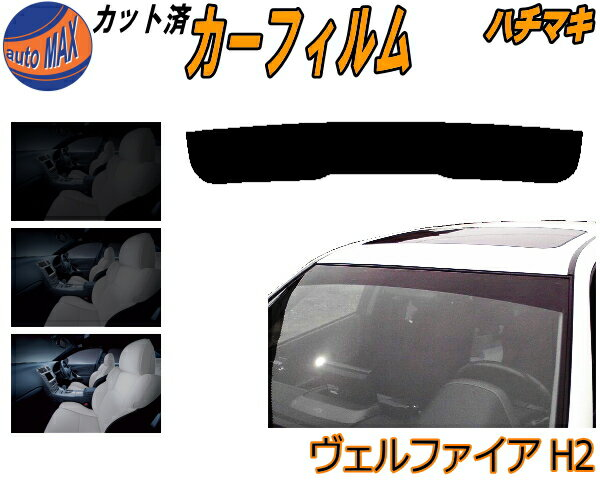 【送料無料】 ハチマキ ヴェルファイア H2 カット済みカーフィルム バイザー トップシェード 車種別 スモーク 車種専用 スモークフィルム フロントガラス 成形 フイルム 日よけ 窓 ウインドウ 紫外線 UVカット 車用 20系 ANH20W ANH25W GGH20W GGH25W トヨタ画像