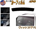 半額 ハチマキ ヴィッツ 3D P1 カット済みカーフィルム バイ...