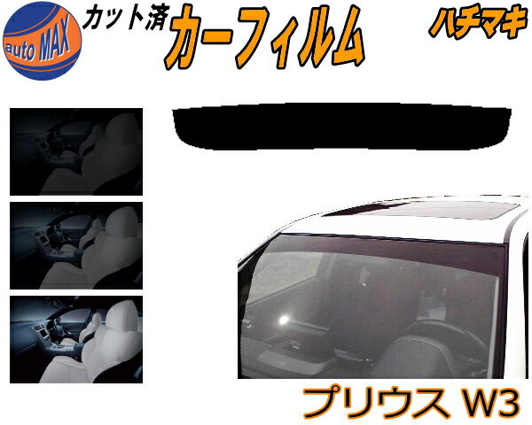 ハチマキ プリウス W3 カット済みカーフィルム バイザー トップシェード 車種別 スモーク 車種専用 スモークフィルム フロントガラス 成形 フイルム 日よけ 窓 ウインドウ 紫外線 UVカット 車用 ZVW30 30系 トヨタ画像