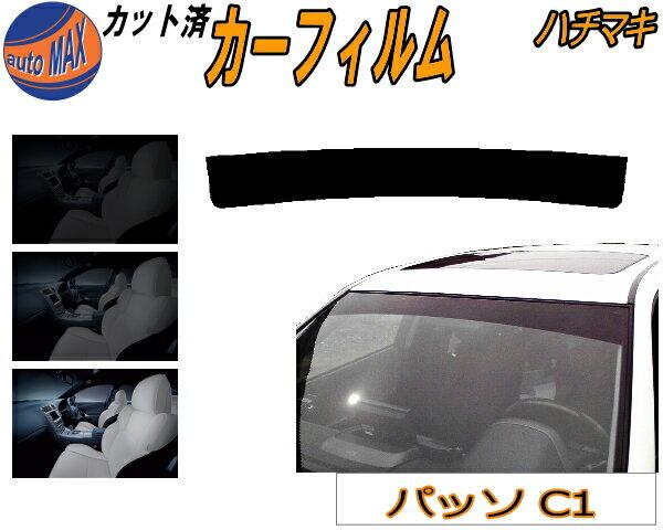 日除け用品, カーフィルム  C1 UV KGC10 KGC15 QNC10