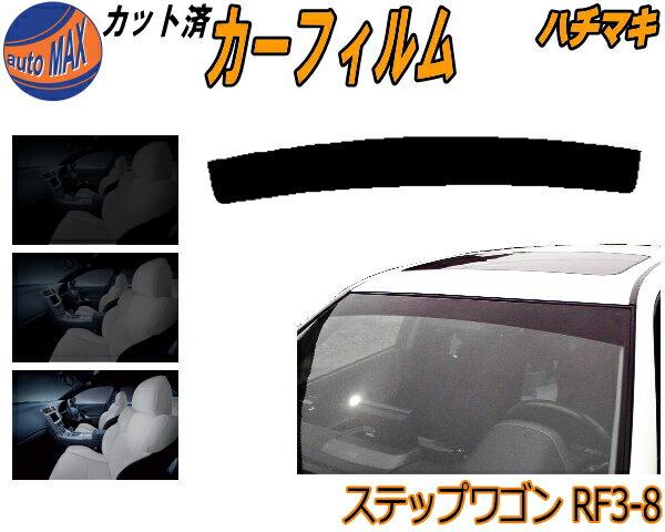 日除け用品, カーフィルム  RF38 UV RF3 RF4 RF5 RF6 RF7 RF8