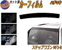 半額 ハチマキ ステップワゴンRF3〜8 カット済みカーフィルム...