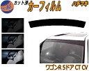 半額 ハチマキ ワゴンR 5D CT CV カット済みカーフィルム バ...