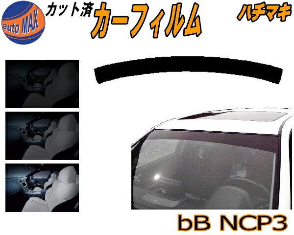 日除け用品, カーフィルム  bB NCP3 UV NCP30 NCP31 NCP35 P3