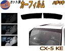 半額 ハチマキ CX-5 KE カット済みカーフィルム バイザー ト...