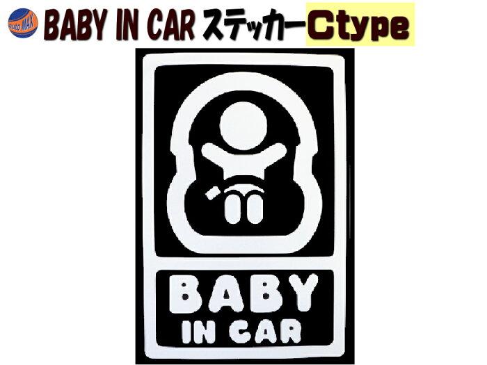 赤ちゃんが乗っています Ctype 【商品一覧】 BABY IN CARステッカー 可愛い ベビーインカー リアガラス ステッカー あかちゃん ベイビー シール ドライブサイン セーフティ マーク 抜き文字 切り文字デカール