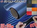 カーボン (大) 紺 リアルカーボンシート 2m以上用 糊付き ダークブルー 幅135cm×1m 長さ100cm 延長可能 カーボン調シート 耐熱 伸びる 3D曲面対応 カッティング可能シート状 内装 外装 インテリア ウォールクロス ボンネット 1