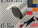 カーボン (小) パール 【商品一覧】 リアルカーボンシート 糊...