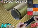 カーボン (A4) 金 【メール...