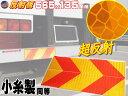 反射板 ゼブラ (ジャンク)車検対応 565mm×135mm 2枚セット ...