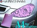 ヘッドライトフィルム (A4) 紫 【ポイント10倍】 幅30cm×20cm...